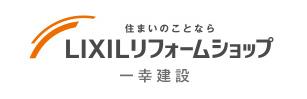 一幸建設|愛知県|LIXILリフォームショップ