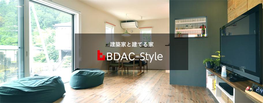 建築家と建てる家 BDAC=style