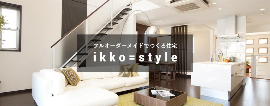 フルオーダーメイド住宅 ikko=style