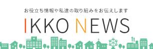 IKKO NEWS